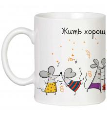 """Чашка """"Жить хорошо, а хорошо жить еще лучше"""" купить в интернет магазине подарков ПраздникШоп"""