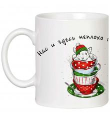 """Чашка """"Нас и здесь неплохо кормят"""" купить в интернет магазине подарков ПраздникШоп"""