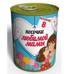 Консервированные носки на 8 марта «Любимой мамы» купить в интернет магазине подарков ПраздникШоп