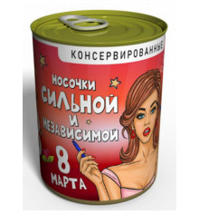 Консервированные носки на 8 марта «Сильной и независимой» купить в интернет магазине подарков ПраздникШоп
