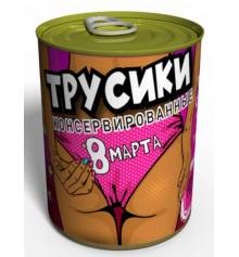 """Консервированные трусики """"8 Марта"""" купить в интернет магазине подарков ПраздникШоп"""
