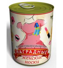 Консервированные носки на 8 марта «Наградные» купить в интернет магазине подарков ПраздникШоп