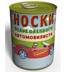Консервированные носки «Великолепного автомобилиста» купить в интернет магазине подарков ПраздникШоп