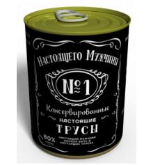 Консервированные трусы «Настоящего мужчины» купить в интернет магазине подарков ПраздникШоп