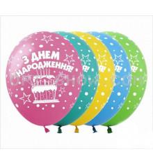 "Шарики ""З Днем народження"", 12' купить в интернет магазине подарков ПраздникШоп"