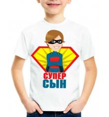 """Футболка с принтом детская """"Супер сын"""" купить в интернет магазине подарков ПраздникШоп"""