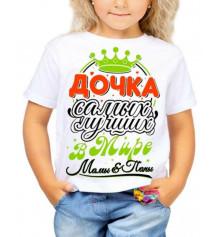 """Футболка """"Дочка самых лучших в мире мамы и папы"""" купить в интернет магазине подарков ПраздникШоп"""