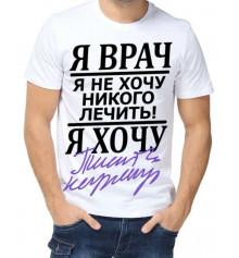 """Футболка с принтом мужская """"Я врач..."""" купить в интернет магазине подарков ПраздникШоп"""