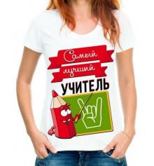 """Футболка с принтом мужская """"Самый лучший учитель"""" купить в интернет магазине подарков ПраздникШоп"""