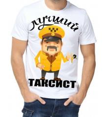 """Футболка с принтом мужская """"Лучший таксист"""" купить в интернет магазине подарков ПраздникШоп"""