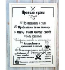 """Мотивирующий постер """"Правила кухни"""" купить в интернет магазине подарков ПраздникШоп"""