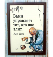 "Мотивуючий постер ""Вами керує ..."" купить в интернет магазине подарков ПраздникШоп"