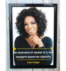 """Мотивирующий постер """"Вы получаете от жизни то, что ..."""" купить в интернет магазине подарков ПраздникШоп"""