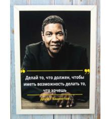 """Мотивирующий постер """"Делай...., чтобы иметь возможность"""" купить в интернет магазине подарков ПраздникШоп"""
