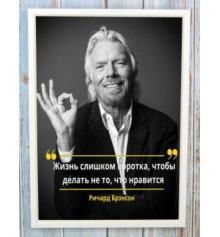 """Мотивирующий постер """"Жизнь слишком коротка"""" купить в интернет магазине подарков ПраздникШоп"""