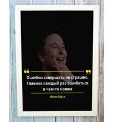 """Мотивирующий постер """"Ошибаться не страшно"""" купить в интернет магазине подарков ПраздникШоп"""