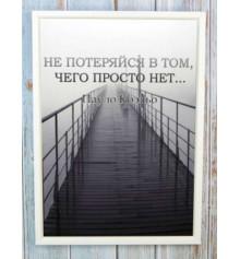 """Мотивирующий постер """"Не потеряйся"""" купить в интернет магазине подарков ПраздникШоп"""
