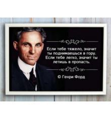 """Мотивирующий постер """"Если тебе тяжело"""" купить в интернет магазине подарков ПраздникШоп"""