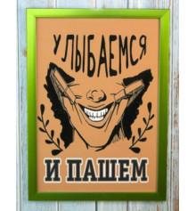 """Мотивирующий постер """"Улыбаемся и пашем"""" купить в интернет магазине подарков ПраздникШоп"""