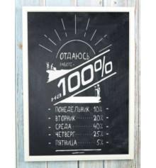 """Мотивирующий постер """"Всегда отдаюсь работе на 100%"""" купить в интернет магазине подарков ПраздникШоп"""