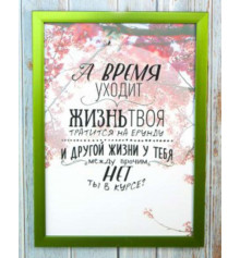 """Мотивирующий постер """"А время уходит"""" купить в интернет магазине подарков ПраздникШоп"""