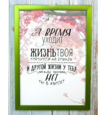 "Мотивуючий постер ""А час іде"" купить в интернет магазине подарков ПраздникШоп"