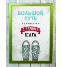 """Мотивирующий постер """"Большой путь"""" купить в интернет магазине подарков ПраздникШоп"""