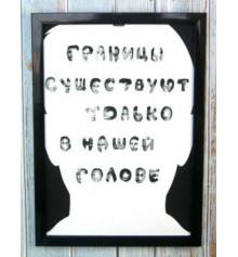 """Мотивирующий постер """"Границы только в нашей голове"""" купить в интернет магазине подарков ПраздникШоп"""