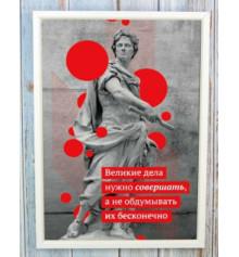 """Мотивирующий постер """"Великие дела"""" купить в интернет магазине подарков ПраздникШоп"""