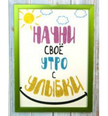 """Мотивирующий постер """"Начни свое утро с улыбки"""" купить в интернет магазине подарков ПраздникШоп"""