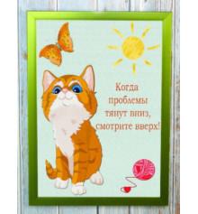 "Мотивуючий постер ""Коли проблеми тягнуть вниз ..."" купить в интернет магазине подарков ПраздникШоп"
