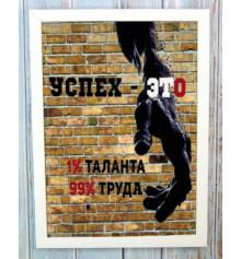 """Мотивирующий постер """"Успех - это..."""" купить в интернет магазине подарков ПраздникШоп"""