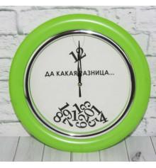 """Часы """"Да какая разница"""", зеленые купить в интернет магазине подарков ПраздникШоп"""
