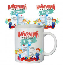 """Чашка """"Найкращий вчитель в мире"""" купить в интернет магазине подарков ПраздникШоп"""