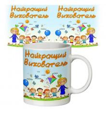 """Чашка """"Найкращий вихователь"""" купить в интернет магазине подарков ПраздникШоп"""