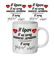 """Чашка """"Я врач"""" купить в интернет магазине подарков ПраздникШоп"""