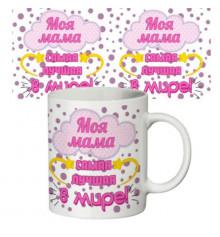 """Чашка """"Моя мама"""" купить в интернет магазине подарков ПраздникШоп"""