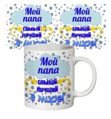 """Чашка """"Мой папа"""" купить в интернет магазине подарков ПраздникШоп"""