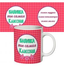 """Чашка """"Самая классная бабушка"""" купить в интернет магазине подарков ПраздникШоп"""