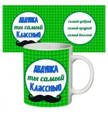 """Чашка """"Самый классный дедушка"""" купить в интернет магазине подарков ПраздникШоп"""