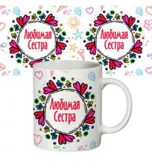 """Чашка """"Любимая сестра"""" купить в интернет магазине подарков ПраздникШоп"""