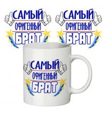 """Чашка """"Самый офигенный брат"""" купить в интернет магазине подарков ПраздникШоп"""
