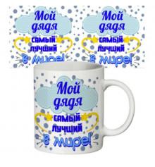 """Чашка """"Мой дядя"""" купить в интернет магазине подарков ПраздникШоп"""