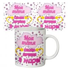 """Чашка """"Моя тетя"""" купить в интернет магазине подарков ПраздникШоп"""