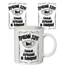 """Чашка """"Лучший друг"""" купить в интернет магазине подарков ПраздникШоп"""