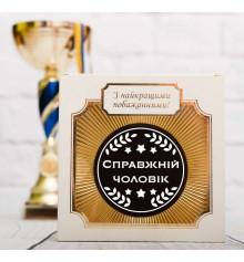 """Шоколадная медаль """"Настоящему мужчине"""" купить в интернет магазине подарков ПраздникШоп"""