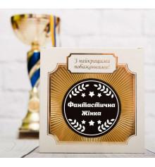 """Шоколадная медаль """"Фантастична жінка"""" купить в интернет магазине подарков ПраздникШоп"""