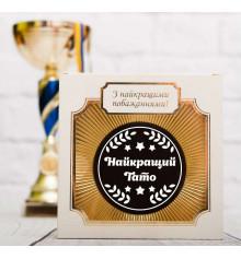 """Шоколадная медаль """"Найкращий тато"""" купить в интернет магазине подарков ПраздникШоп"""
