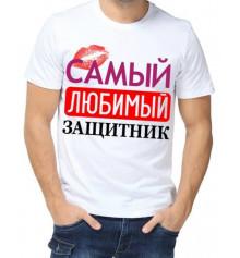 """Футболка с принтом мужская """"Самый любимый защитник"""" купить в интернет магазине подарков ПраздникШоп"""