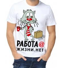 """Футболка с принтом мужская """"Работ@ жизни. нет"""" купить в интернет магазине подарков ПраздникШоп"""